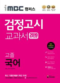 국어 고졸 검정고시 교과서(2019)(iMBC 캠퍼스)