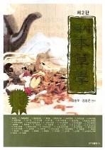 본초학(국시)(2판)