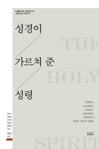 성경이 가르쳐 준 성령(교회를 위한 신학 강좌 4)