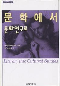 문학에서 문화연구로