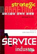 서비스업의 전략적 마케팅