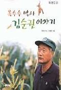 옥수수박사 김순권이야기(쑥쑥문고 31)