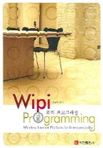 위피 프로그래밍