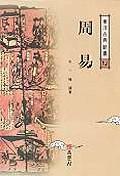 주역(동양고전신서 12)