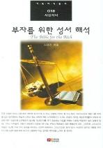 부자를 위한 성서 해석(기독지식총서 018 사상지식)