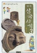 만화 삼국사기 3(어린이가 알아야 할 우리 역사 고전)