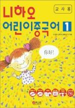 니하오 어린이 중국어. 1(교사용)(CD1장, DVD1장, 워크북1권포함)