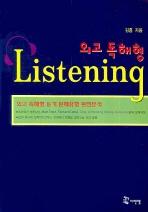 외고 독해형 LISTENING(TAPE 별매)(이앤엠 외고준비교재)