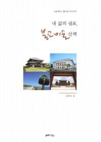 내 삶의 쉼표 불교미술산책(Paperback)