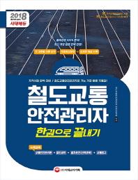 철도교통안전관리자 한권으로 끝내기(2018)