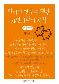 미디어 연구에 대한 자연과학의 시각(큰글씨책)(한국언론정보학회지식총서)