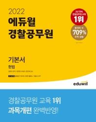 2022 에듀윌 경찰공무원 기본서 헌법
