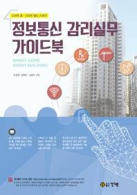 정보통신 감리실무 가이드북(스마트 홈 스마트 빌딩 시대의)