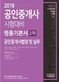 공인중개사시험대비 명품기본서 2차 공인중개사법령 및 실무(2018)