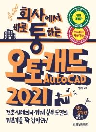 회사에서 바로 통하는 오토캐드 AutoCAD 2021(회사통)