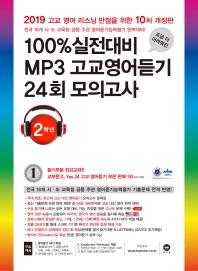 100%실전대비 MP3 고교영어듣기 24회 모의고사 2학년(2019)