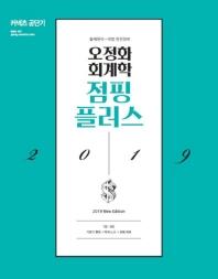오정화 회계학 점핑플러스(2019)
