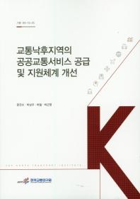 교통낙후지역의 공공교통서비스 공급 및 지원체계 개선(기본 RR 18-05)