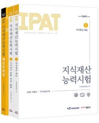 지식재산능력시험 기본서+예상문제집 세트(2021)(개정판)(전3권)