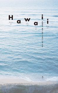 하와이: 로컬들이 즐겨 찾는 하와이 스팟 99