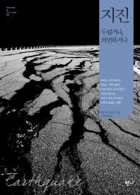 지진: 두렵거나, 외면하거나(Nature&Culture 2)
