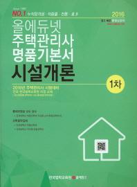 시설개론(주택관리사 1차 명품기본서)(2016)
