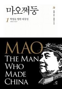 마오쩌둥. 1: 혁명을 향한 대장정 1893~1937(문제적 인간 13)