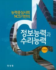 정보능력과 수리능력(능력중심사회 NCS기반의)