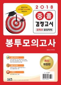 중졸 검정고시 봉투모의고사(2018)(개정판)