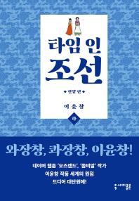 타임 인 조선: 한양 편(하)(양장본 HardCover)