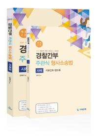 경찰간부 주관식 형사소송법 사례집 세트(2020)(CTA)(개정판 2판)(전2권)