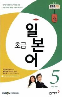 초급 일본어(방송교재 2015년 05월)
