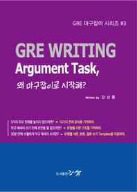GRE WRITING Argument Task, 왜 마구잡이로 시작해 (GRE 마구잡이 시리즈 3)