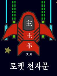 로켓 천자문 心(토끼 한자, 하나를 알면 열을 안다, 316)
