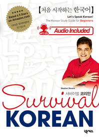Survival Korean (mp3 멀티이북)