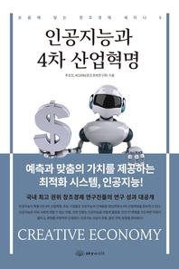 인공지능과 4차 산업혁명-손끝에 닿는 창조경제 세미나8