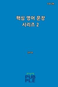 핵심 영어 문장 시리즈 2 (수정 2판)