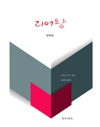 리어왕-영한본