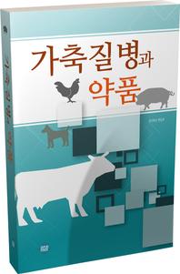 가축질병과 약품