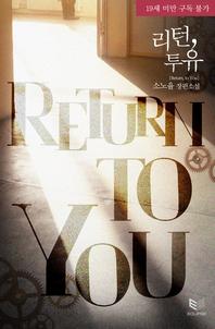 리턴, 투 유(Return, to You)(전3권)