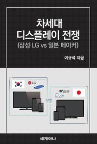 차세대 디스플레이 전쟁 : 삼성·LG vs 일본 메이커