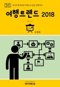 지식의 방주040 키워드로 읽는 대한민국 여행트렌드 2018 상(上)