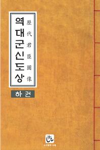 역대군신도상(歷代君臣圖像) 하권