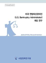 미국 연방파산관리인(U.S. Bankruptcy Administrator)제도 연구