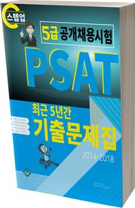 PSAT 5급 공개채용시험