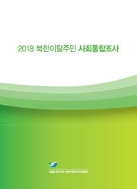 2018 북한이탈주민 사회통합조사