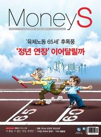 머니S 2019년 3월 583호 (주간지)