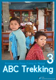 네팔 안나푸르나 ABC트레킹. 3