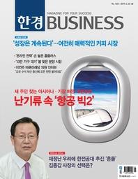 한경 비즈니스 제1221호