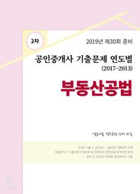 2019년 제30회 준비 공인중개사 기출 문제 연도별 (2017-2013) 부동산공법